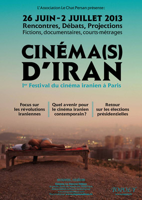 Affiche du premier festival du cinéma iranien
