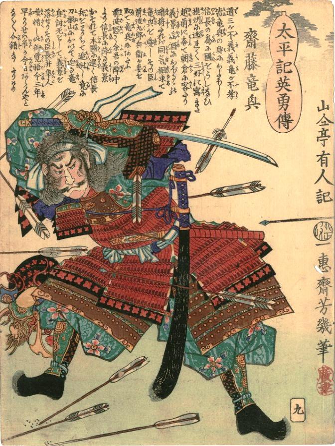 Saitō_Tatsuoki