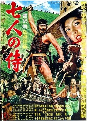 L'affiche des Sept Samourais de Akira Kurusawa.