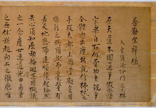 Fukan Zazenji, par Dōgen (1233).