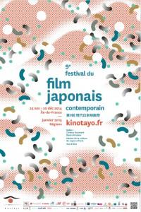 Affiche du Festival du film japonais