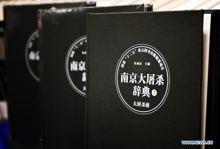 Encyclopédie sur le massacre de Nankin