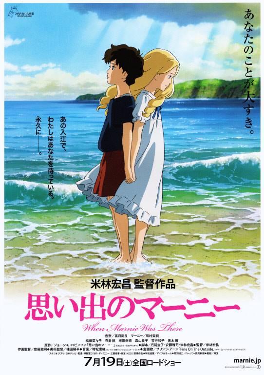 Poster japonais de «douvenirs de Marnie»