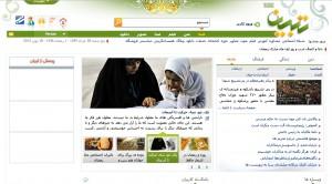 Le site Tebian en persan