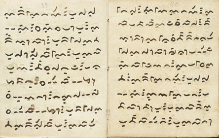 Extrait de La Galigo écrit en alphabet lontara (alphasyllabaire de la famille brahmique).