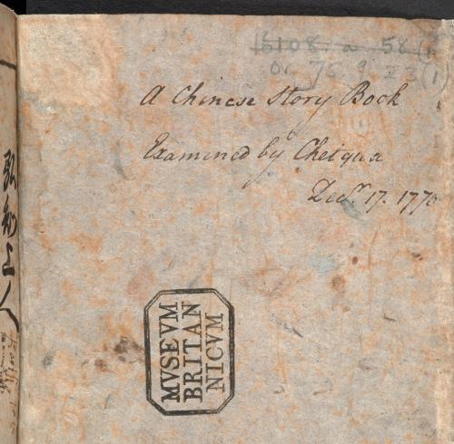 Note erronée de Chetqua à l'intérieur de la couverture (BL Or 75.g.23(1), front).