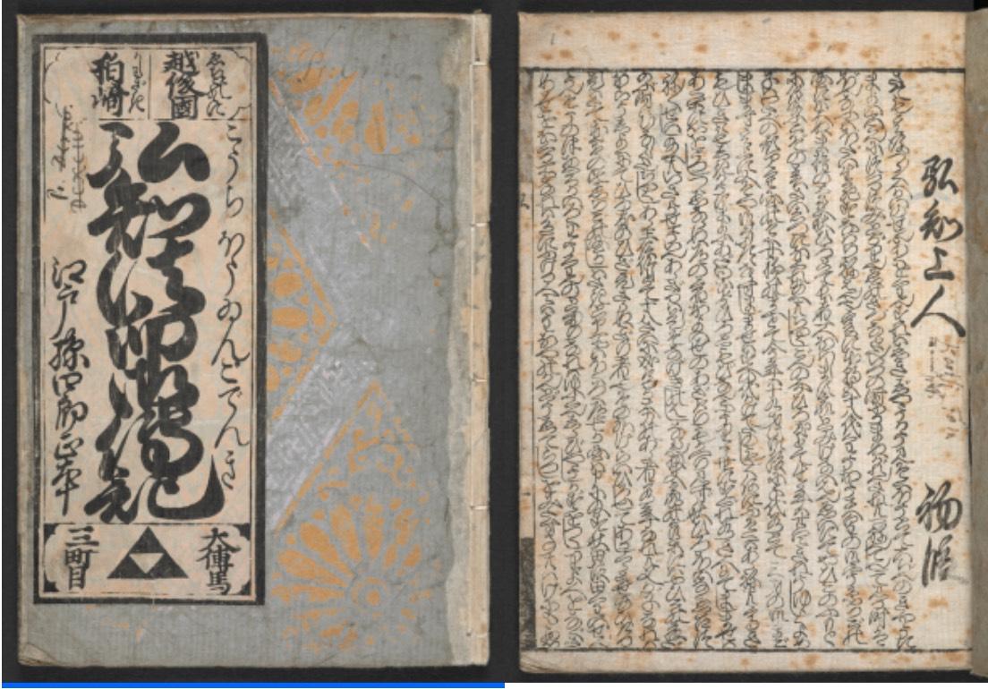 Couverture et première page du Kōchi Hōin godenki. Cette dernière comporte une légère différence dans le titre Kōchi Shōnin — que Kaempfer a rendu par Kootsi Foin (BL ou 75. g. 23 [1])