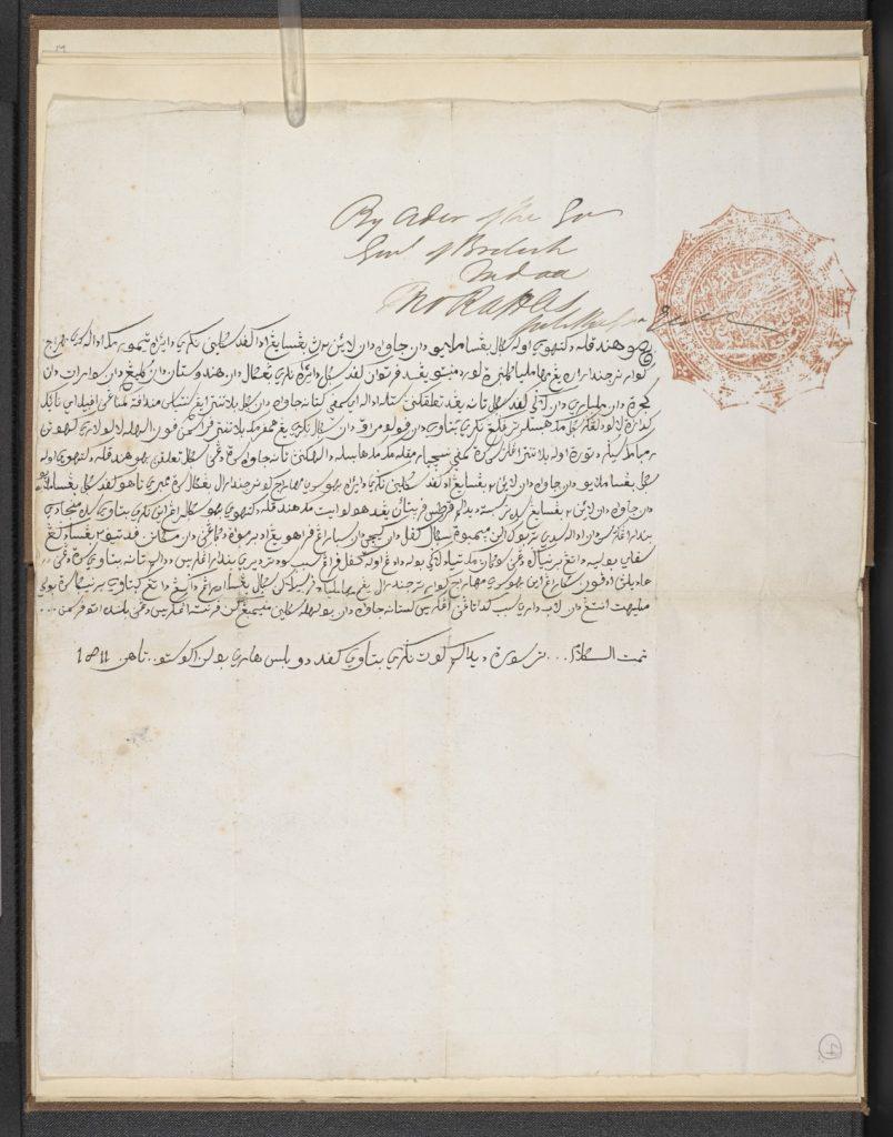 Proclamation de la capture de Batavia par les britanniques, 11 août 1811, en malais, alphabet jawi. British Library, Or. 9484.